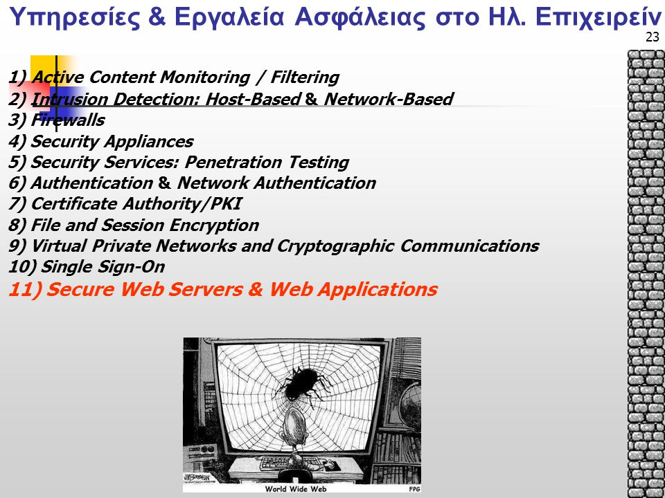 23 1) Active Content Monitoring / Filtering 2) Intrusion Detection: Host-Based & Network-Based 3) Firewalls 4) Security Appliances 5) Security Service