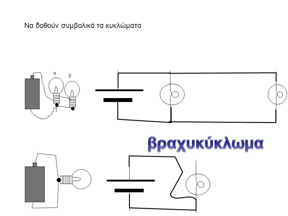 2.Τα τρία κυκλώματα πιο κάτω περιέχουν ταυτόσημες λάμπες και ίδιες μπαταρίες.