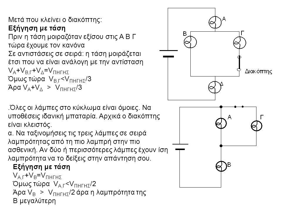 .Όλες οι λάμπες στο κύκλωμα είναι όμοιες.Να υποθέσεις ιδανική μπαταρία.