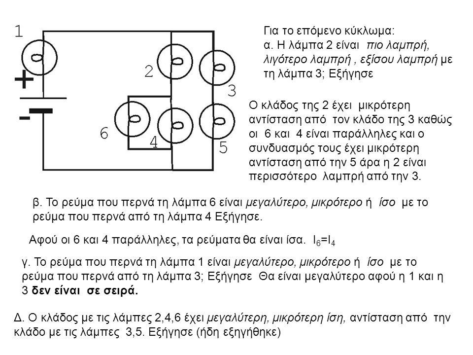 Για το επόμενο κύκλωμα: α. Η λάμπα 2 είναι πιο λαμπρή, λιγότερο λαμπρή, εξίσου λαμπρή με τη λάμπα 3; Εξήγησε Ο κλάδος της 2 έχει μικρότερη αντίσταση α
