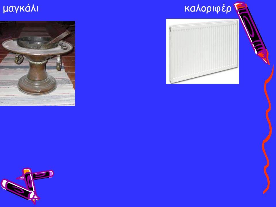 σόμπα με ξύλαΚαλοριφέρ, φυσικό αέριο, Air-condition ( στο μέλλον : ηλ. πάνελ