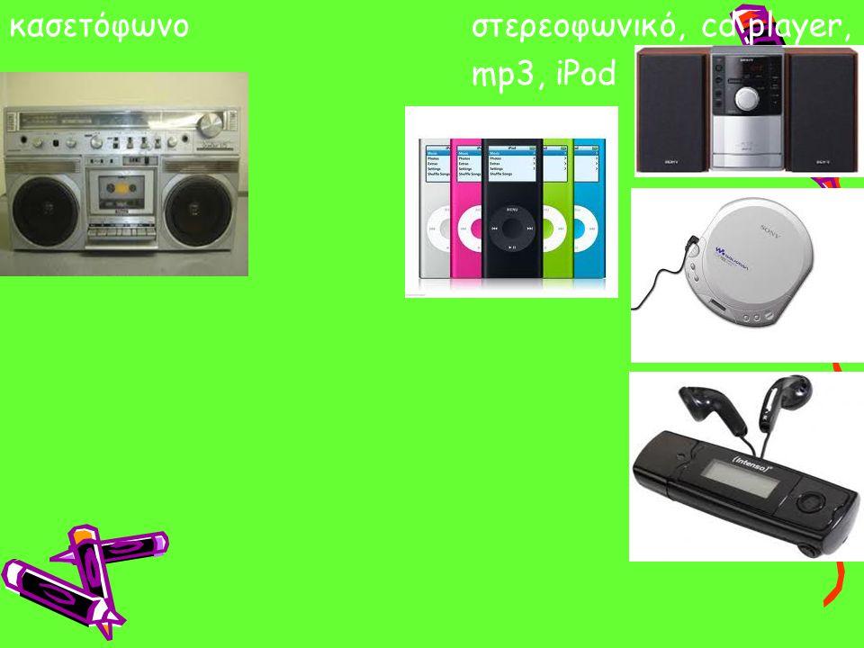 ΓραμμόφωνοΣτερεοφωνικό, cd player, mp3, iPod