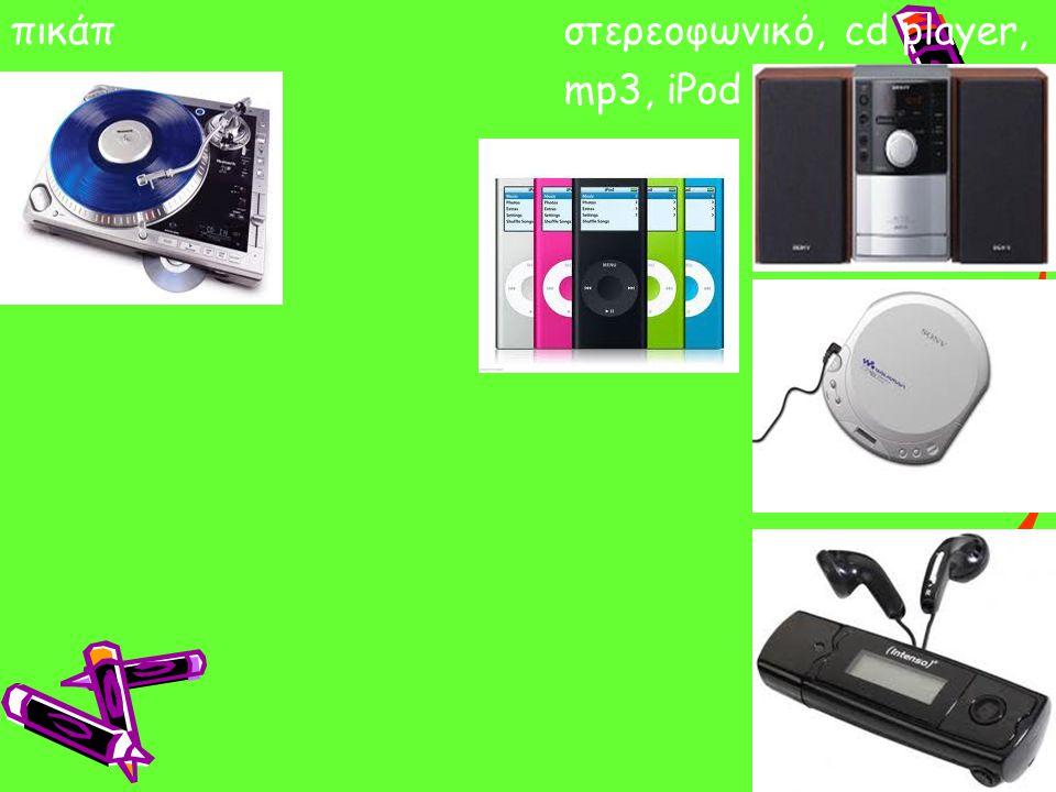 κασετόφωνοστερεοφωνικό, cd player, mp3, iPod