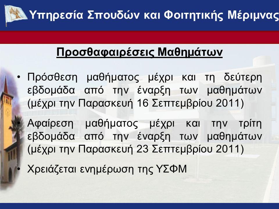 Προσθαφαιρέσεις Μαθημάτων Πρόσθεση μαθήματος μέχρι και τη δεύτερη εβδομάδα από την έναρξη των μαθημάτων (μέχρι την Παρασκευή 16 Σεπτεμβρίου 2011) Αφαίρεση μαθήματος μέχρι και την τρίτη εβδομάδα από την έναρξη των μαθημάτων (μέχρι την Παρασκευή 23 Σεπτεμβρίου 2011) Χρειάζεται ενημέρωση της ΥΣΦΜ ΥΠΗΡΕΣΙΑ ΣΠΟΥΔΩΝ ΚΑΙ ΦΟΙΤΗΤΙΚΗΣ ΜΕΡΙΜΝΑΣ - www.ucy.ac.cy/fmweb Υπηρεσία Σπουδών και Φοιτητικής Μέριμνας