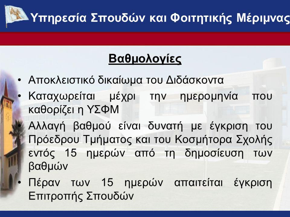 Βαθμολογίες Αποκλειστικό δικαίωμα του Διδάσκοντα Καταχωρείται μέχρι την ημερομηνία που καθορίζει η ΥΣΦΜ Αλλαγή βαθμού είναι δυνατή με έγκριση του Πρόεδρου Τμήματος και του Κοσμήτορα Σχολής εντός 15 ημερών από τη δημοσίευση των βαθμών Πέραν των 15 ημερών απαιτείται έγκριση Επιτροπής Σπουδών ΥΠΗΡΕΣΙΑ ΣΠΟΥΔΩΝ ΚΑΙ ΦΟΙΤΗΤΙΚΗΣ ΜΕΡΙΜΝΑΣ - www.ucy.ac.cy/fmweb Υπηρεσία Σπουδών και Φοιτητικής Μέριμνας