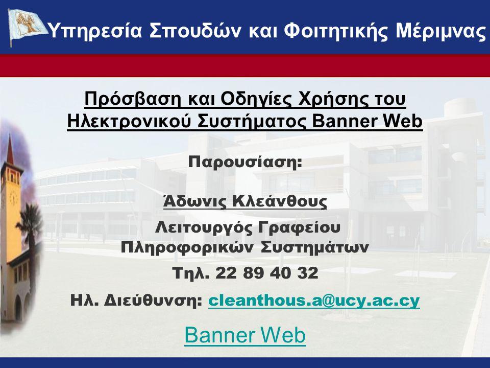 Πρόσβαση και Οδηγίες Χρήσης του Ηλεκτρονικού Συστήματος Banner Web Παρουσίαση: Άδωνις Κλεάνθους Λειτουργός Γραφείου Πληροφορικών Συστημάτων Τηλ. 22 89