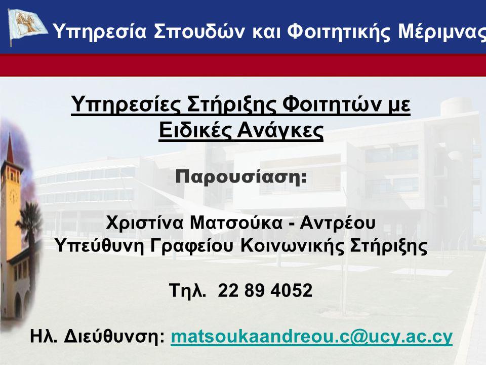 Υπηρεσίες Στήριξης Φοιτητών με Ειδικές Ανάγκες Παρουσίαση: Χριστίνα Ματσούκα - Αντρέου Υπεύθυνη Γραφείου Κοινωνικής Στήριξης Τηλ.