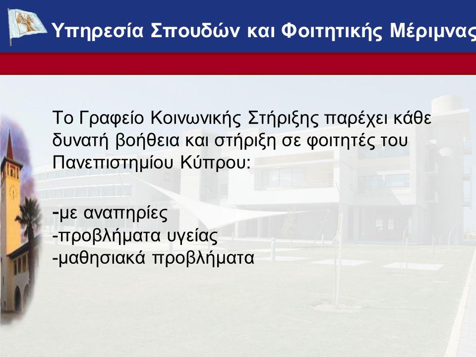 To Γραφείο Κοινωνικής Στήριξης παρέχει κάθε δυνατή βοήθεια και στήριξη σε φοιτητές του Πανεπιστημίου Κύπρου: - με αναπηρίες -προβλήματα υγείας -μαθησιακά προβλήματα ΥΠΗΡΕΣΙΑ ΣΠΟΥΔΩΝ ΚΑΙ ΦΟΙΤΗΤΙΚΗΣ ΜΕΡΙΜΝΑΣ - www.ucy.ac.cy/fmweb Υπηρεσία Σπουδών και Φοιτητικής Μέριμνας