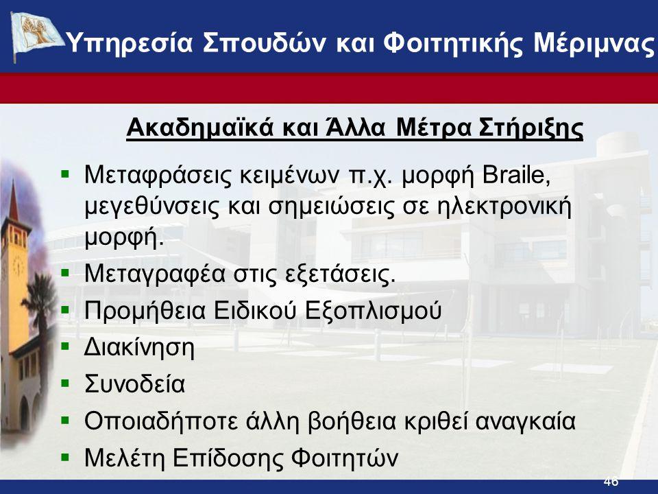Ακαδημαϊκά και Άλλα Μέτρα Στήριξης  Μεταφράσεις κειμένων π.χ. μορφή Braile, μεγεθύνσεις και σημειώσεις σε ηλεκτρονική μορφή.  Μεταγραφέα στις εξετάσ