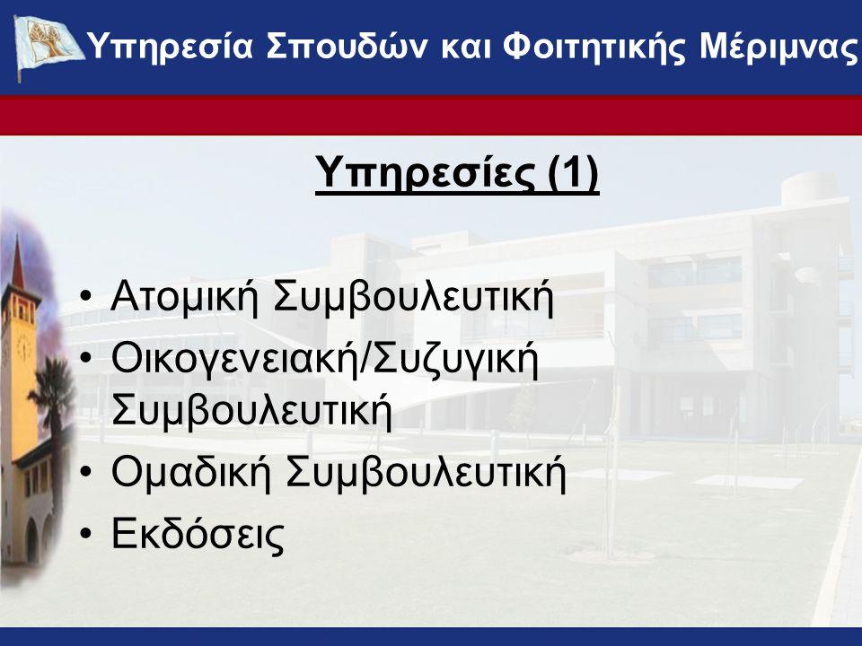 Υπηρεσίες (1) Ατομική Συμβουλευτική Οικογενειακή/Συζυγική Συμβουλευτική Ομαδική Συμβουλευτική Εκδόσεις ΥΠΗΡΕΣΙΑ ΣΠΟΥΔΩΝ ΚΑΙ ΦΟΙΤΗΤΙΚΗΣ ΜΕΡΙΜΝΑΣ - www.ucy.ac.cy/fmweb Υπηρεσία Σπουδών και Φοιτητικής Μέριμνας
