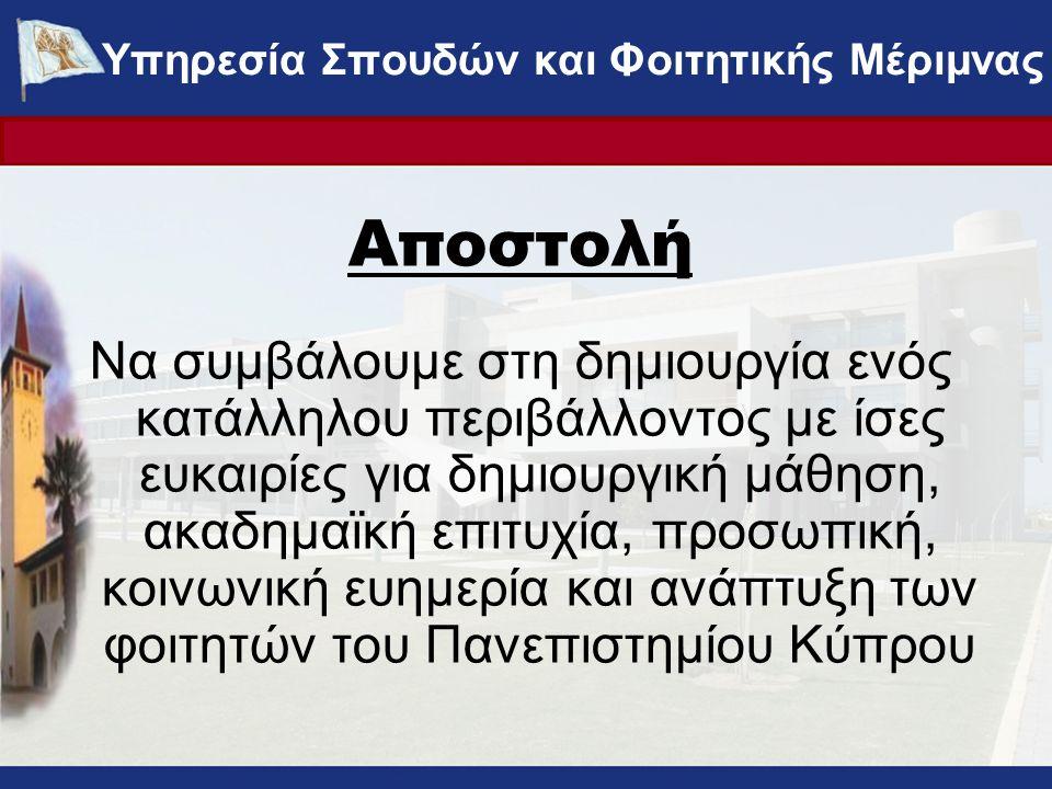 Αποστολή Να συμβάλουμε στη δημιουργία ενός κατάλληλου περιβάλλοντος με ίσες ευκαιρίες για δημιουργική μάθηση, ακαδημαϊκή επιτυχία, προσωπική, κοινωνική ευημερία και ανάπτυξη των φοιτητών του Πανεπιστημίου Κύπρου ΥΠΗΡΕΣΙΑ ΣΠΟΥΔΩΝ ΚΑΙ ΦΟΙΤΗΤΙΚΗΣ ΜΕΡΙΜΝΑΣ - www.ucy.ac.cy/fmweb Υπηρεσία Σπουδών και Φοιτητικής Μέριμνας