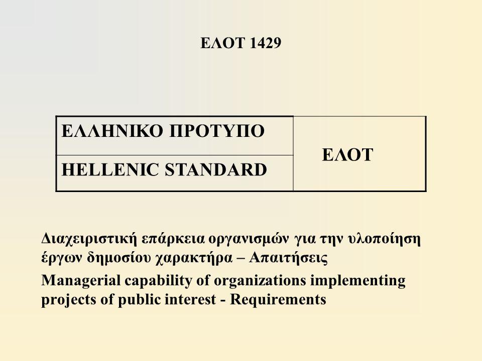 ΕΛΟΤ 1429 Διαχειριστική επάρκεια οργανισμών για την υλοποίηση έργων δημοσίου χαρακτήρα – Απαιτήσεις Managerial capability of organizations implementin