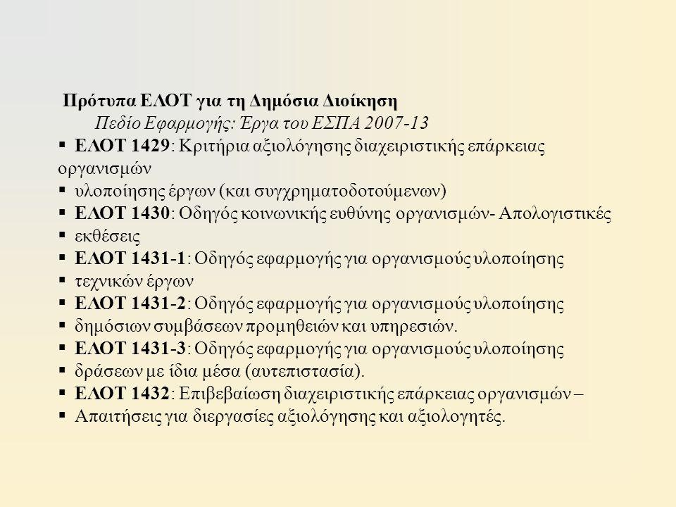 Πρότυπα ΕΛΟΤ για τη Δημόσια Διοίκηση Πεδίο Εφαρμογής: Έργα του ΕΣΠΑ 2007-13  ΕΛΟΤ 1429: Κριτήρια αξιολόγησης διαχειριστικής επάρκειας οργανισμών  υλ
