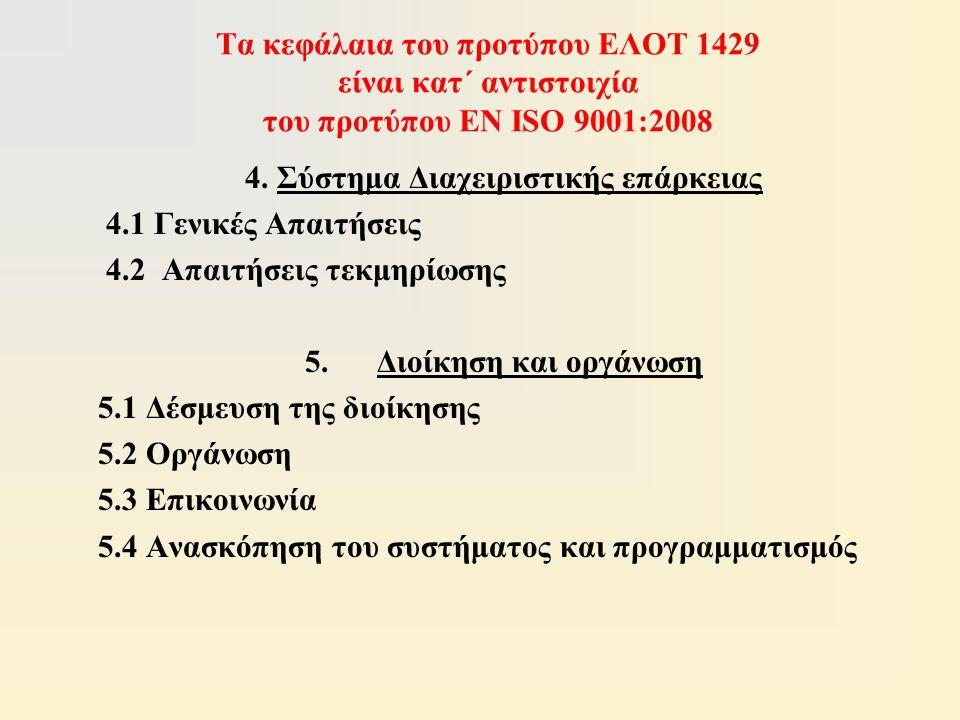 Τα κεφάλαια του προτύπου ΕΛΟΤ 1429 είναι κατ΄ αντιστοιχία του προτύπου EN ISO 9001:2008 4. Σύστημα Διαχειριστικής επάρκειας 4.1 Γενικές Απαιτήσεις 4.2