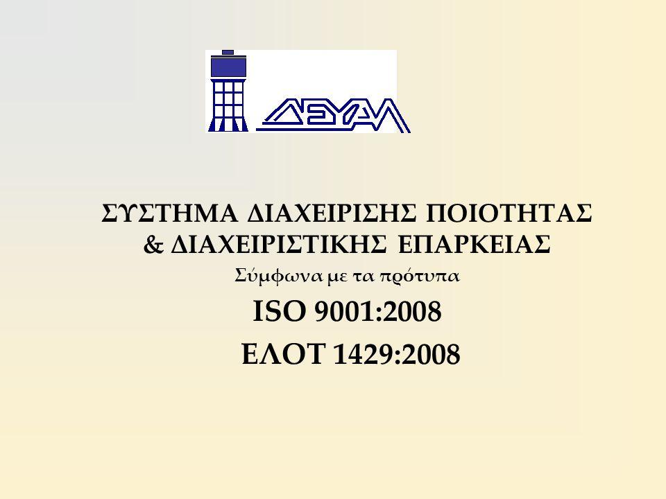 ΣΥΣΤΗΜΑ ΔΙΑΧΕΙΡΙΣΗΣ ΠΟΙΟΤΗΤΑΣ & ΔΙΑΧΕΙΡΙΣΤΙΚΗΣ ΕΠΑΡΚΕΙΑΣ Σύμφωνα με τα πρότυπα ISO 9001:2008 ΕΛΟΤ 1429:2008