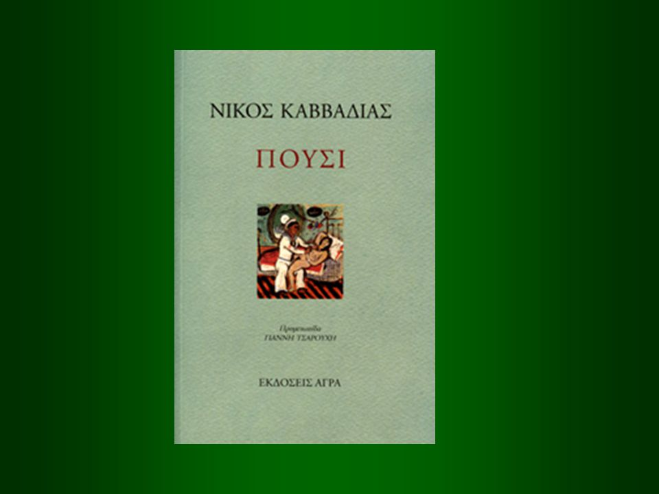 Πούσι Η δεύτερη ποιητική συλλογή του, η οποία εκδόθηκε για πρώτη φορά το 1947.