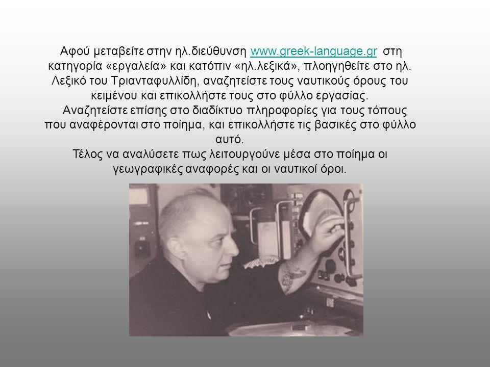 Αφού μεταβείτε στην ηλ.διεύθυνση www.greek-language.gr στη κατηγορία «εργαλεία» και κατόπιν «ηλ.λεξικά», πλοηγηθείτε στο ηλ.