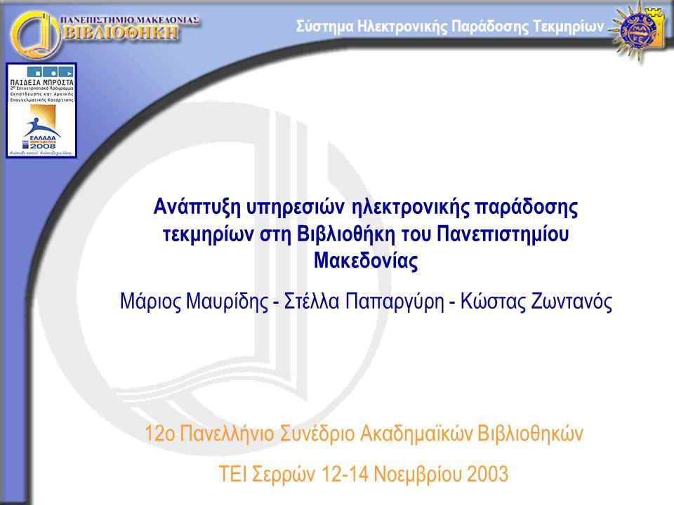 Σύστημα Ηλεκτρονικής Παράδοσης Τεκμηρίων Ανάπτυξη υπηρεσιών ηλεκτρονικής παράδοσης τεκμηρίων στη Βιβλιοθήκη του Πανεπιστημίου Μακεδονίας Μάριος Μαυρίδης - Στέλλα Παπαργύρη - Κώστας Ζωντανός 12ο Πανελλήνιο Συνέδριο Ακαδημαϊκών Βιβλιοθηκών ΤΕΙ Σερρών 12-14 Νοεμβρίου 2003