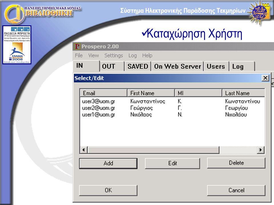 Σύστημα Ηλεκτρονικής Παράδοσης Τεκμηρίων Καταχώρηση Χρήστη