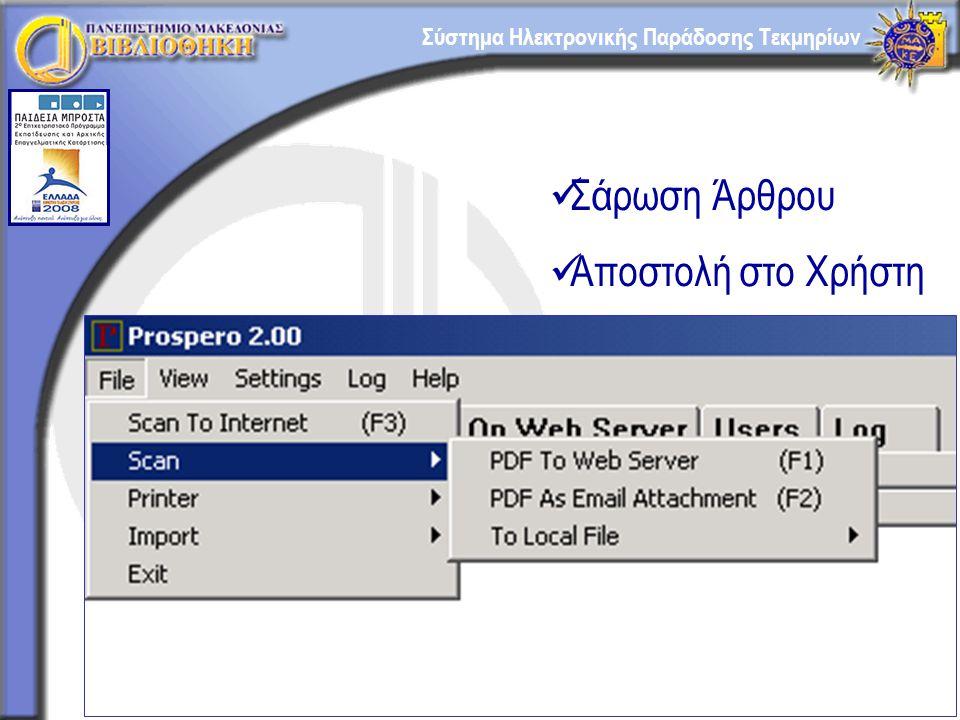 Σύστημα Ηλεκτρονικής Παράδοσης Τεκμηρίων Σάρωση Άρθρου Αποστολή στο Χρήστη