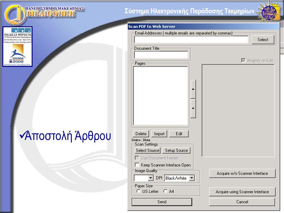 Σύστημα Ηλεκτρονικής Παράδοσης Τεκμηρίων Αποστολή Άρθρου
