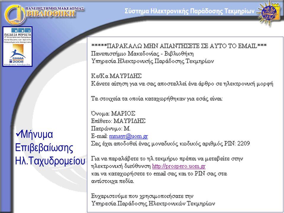 Σύστημα Ηλεκτρονικής Παράδοσης Τεκμηρίων Μήνυμα Επιβεβαίωσης Ηλ.Ταχυδρομείου