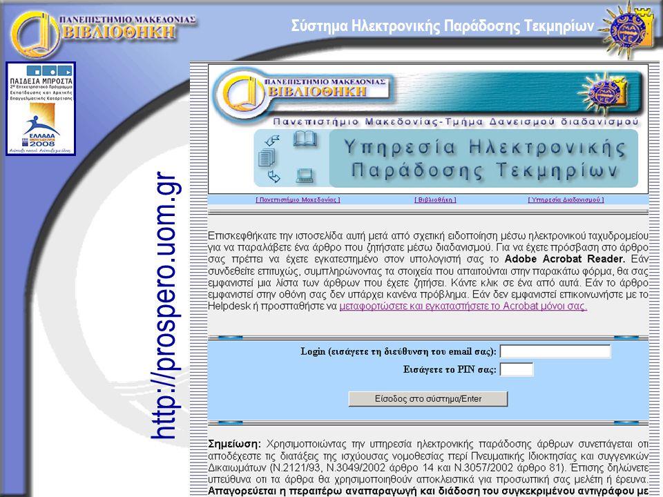 Σύστημα Ηλεκτρονικής Παράδοσης Τεκμηρίων http://prospero.uom.gr