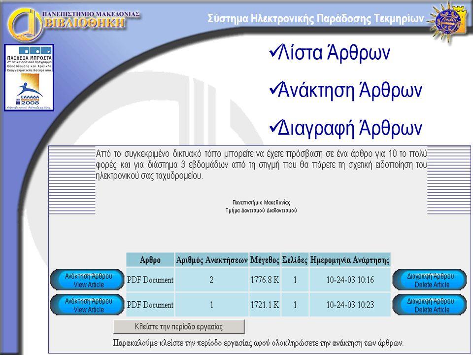 Σύστημα Ηλεκτρονικής Παράδοσης Τεκμηρίων Λίστα Άρθρων Ανάκτηση Άρθρων Διαγραφή Άρθρων
