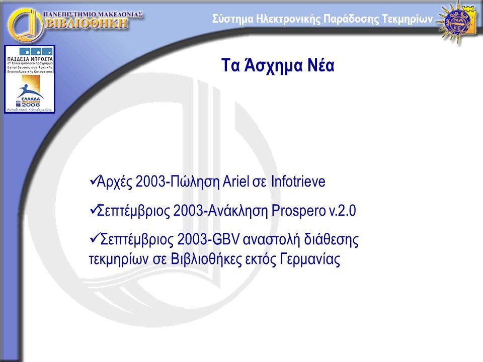 Σύστημα Ηλεκτρονικής Παράδοσης Τεκμηρίων Τα Άσχημα Νέα Αρχές 2003-Πώληση Ariel σε Infotrieve Σεπτέμβριος 2003-Ανάκληση Prospero v.2.0 Σεπτέμβριος 2003-GBV αναστολή διάθεσης τεκμηρίων σε Βιβλιοθήκες εκτός Γερμανίας