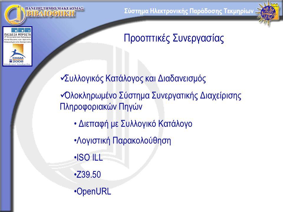 Προοπτικές Συνεργασίας Συλλογικός Κατάλογος και Διαδανεισμός Ολοκληρωμένο Σύστημα Συνεργατικής Διαχείρισης Πληροφοριακών Πηγών Διεπαφή με Συλλογικό Κατάλογο Λογιστική Παρακολούθηση ISO ILL Z39.50 OpenURL