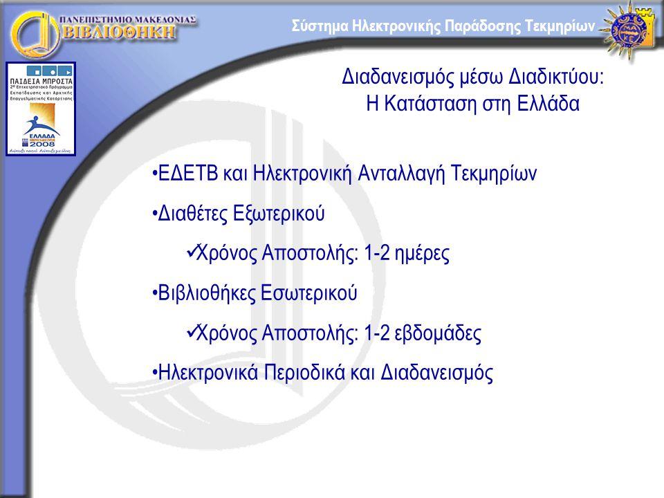 Σύστημα Ηλεκτρονικής Παράδοσης Τεκμηρίων Διαδανεισμός μέσω Διαδικτύου: Η Κατάσταση στη Ελλάδα ΕΔΕΤΒ και Ηλεκτρονική Ανταλλαγή Τεκμηρίων Διαθέτες Εξωτερικού Χρόνος Αποστολής: 1-2 ημέρες Βιβλιοθήκες Εσωτερικού Χρόνος Αποστολής: 1-2 εβδομάδες Ηλεκτρονικά Περιοδικά και Διαδανεισμός