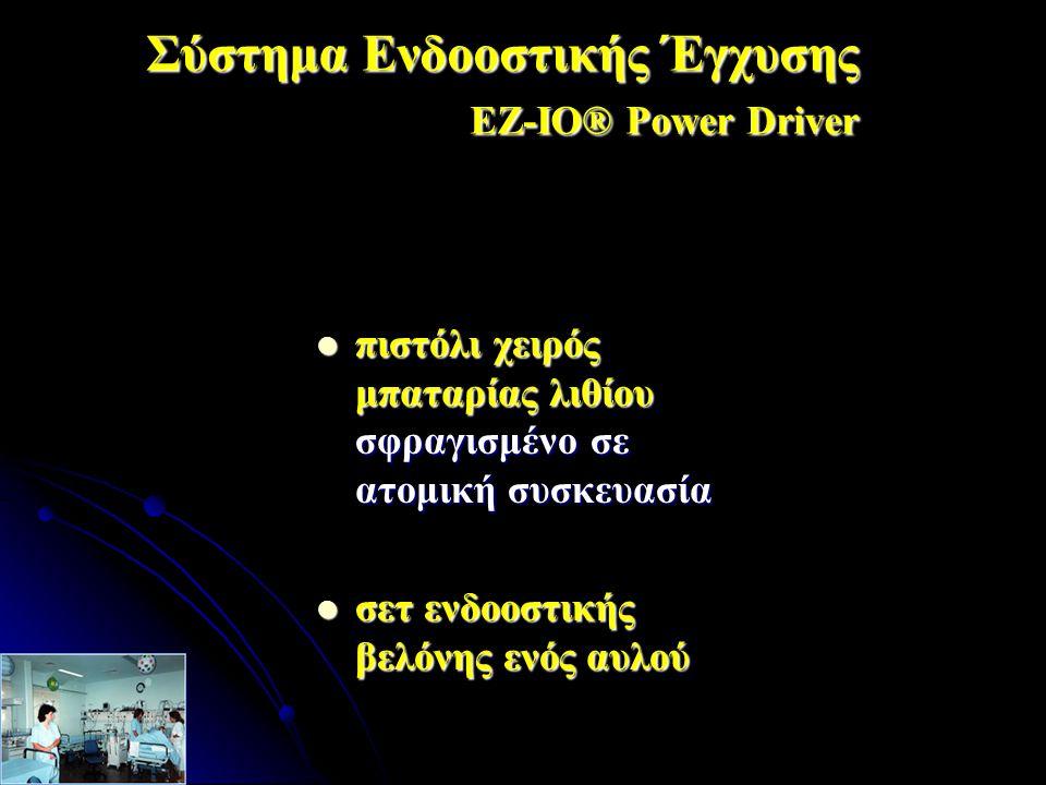 Σύστημα Ενδοοστικής Έγχυσης EZ-IO® Power Driver πιστόλι χειρός μπαταρίας λιθίου σφραγισμένο σε ατομική συσκευασία πιστόλι χειρός μπαταρίας λιθίου σφρα