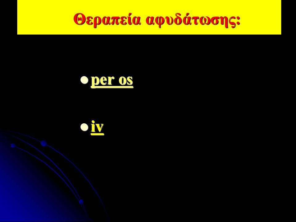 Θεραπεία αφυδάτωσης: Θεραπεία αφυδάτωσης: per os per os iv iv