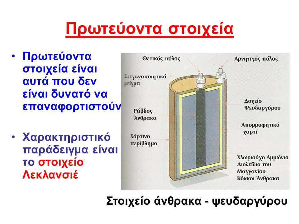 Πρωτεύοντα στοιχεία Πρωτεύοντα στοιχεία είναι αυτά που δεν είναι δυνατό να επαναφορτιστούν Χαρακτηριστικό παράδειγμα είναι το στοιχείο Λεκλανσιέ Στοιχ