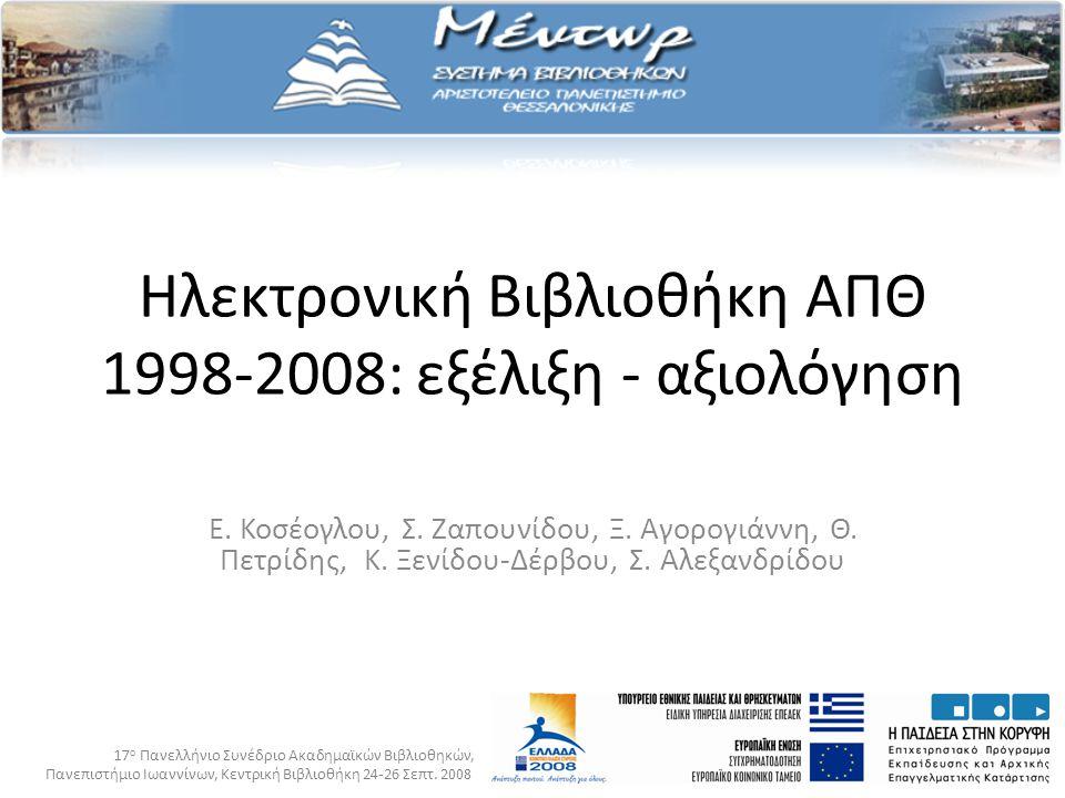 Ηλεκτρονική Βιβλιοθήκη ΑΠΘ 1998-2008: εξέλιξη - αξιολόγηση Ε.