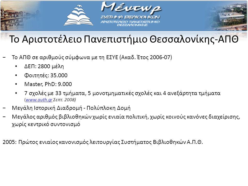 Το Αριστοτέλειο Πανεπιστήμιο Θεσσαλονίκης-ΑΠΘ −Το ΑΠΘ σε αριθμούς σύμφωνα με τη ΕΣΥΕ (Ακαδ.