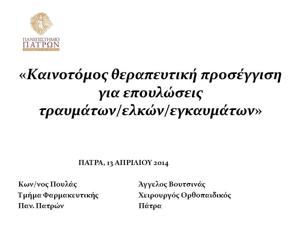 «Καινοτόμος θεραπευτική προσέγγιση για επουλώσεις τραυμάτων/ελκών/εγκαυμάτων» ΠΑΤΡΑ, 13 ΑΠΡΙΛΙΟΥ 2014 Κων/νος Πουλάς Άγγελος Βουτσινάς Τμήμα Φαρμακευτ