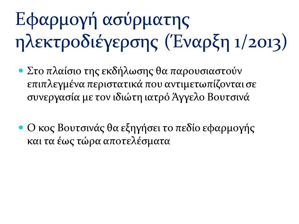 Εφαρμογή ασύρματης ηλεκτροδιέγερσης (Έναρξη 1/2013) Στο πλαίσιο της εκδήλωσης θα παρουσιαστούν επιπλεγμένα περιστατικά που αντιμετωπίζονται σε συνεργα