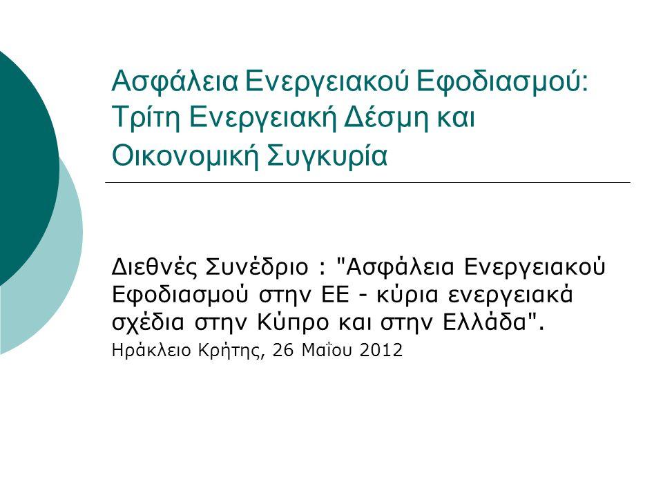Ασφάλεια Ενεργειακού Εφοδιασμού: Τρίτη Ενεργειακή Δέσμη και Οικονομική Συγκυρία Διεθνές Συνέδριο : Ασφάλεια Ενεργειακού Εφοδιασμού στην ΕΕ - κύρια ενεργειακά σχέδια στην Κύπρο και στην Ελλάδα .