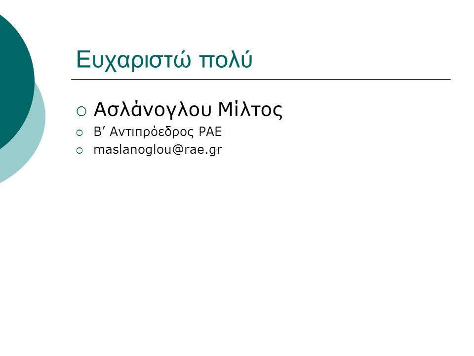 Ευχαριστώ πολύ  Ασλάνογλου Μίλτος  Β' Αντιπρόεδρος ΡΑΕ  maslanoglou@rae.gr