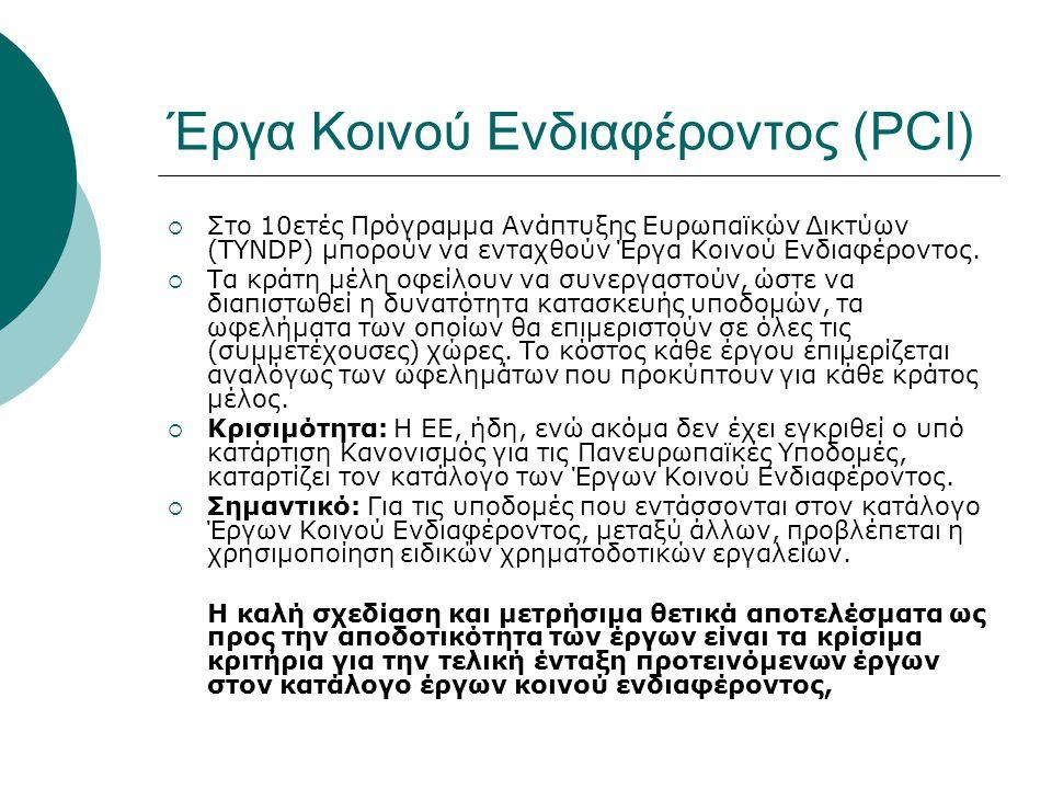 Έργα Κοινού Ενδιαφέροντος (PCI)  Στο 10ετές Πρόγραμμα Ανάπτυξης Ευρωπαϊκών Δικτύων (TYNDP) μπορούν να ενταχθούν Έργα Κοινού Ενδιαφέροντος.  Τα κράτη