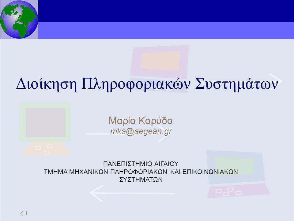Ηλεκτρονικό Επιχειρείν και Ηλεκτρονικό Εμπόριο 4.1 Διοίκηση Πληροφοριακών Συστημάτων Μαρία Καρύδα mka@aegean.gr ΠΑΝΕΠΙΣΤΗΜΙΟ ΑΙΓΑΙΟΥ ΤΜΗΜΑ ΜΗΧΑΝΙΚΩΝ ΠΛΗΡΟΦΟΡΙΑΚΩΝ ΚΑΙ ΕΠΙΚΟΙΝΩΝΙΑΚΩΝ ΣΥΣΤΗΜΑΤΩΝ
