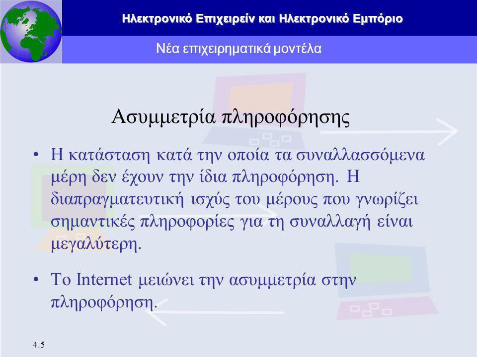 Ηλεκτρονικό Επιχειρείν και Ηλεκτρονικό Εμπόριο 4.5 Ασυμμετρία πληροφόρησης Η κατάσταση κατά την οποία τα συναλλασσόμενα μέρη δεν έχουν την ίδια πληροφόρηση.