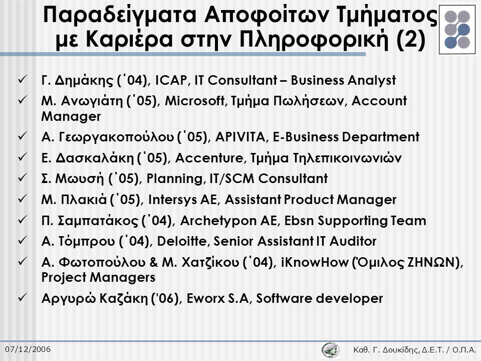 Καθ. Γ. Δουκίδης, Δ.Ε.Τ. / Ο.Π.Α. 07/12/2006 Παραδείγματα Αποφοίτων Τμήματος με Καριέρα στην Πληροφορική (2) Γ. Δημάκης (΄04), ICAP, IT Consultant – B