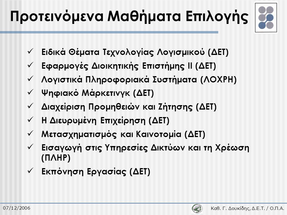 Καθ. Γ. Δουκίδης, Δ.Ε.Τ. / Ο.Π.Α. 07/12/2006 Προτεινόμενα Μαθήματα Επιλογής Ειδικά Θέματα Τεχνολογίας Λογισμικού (ΔΕΤ) Εφαρμογές Διοικητικής Επιστήμης