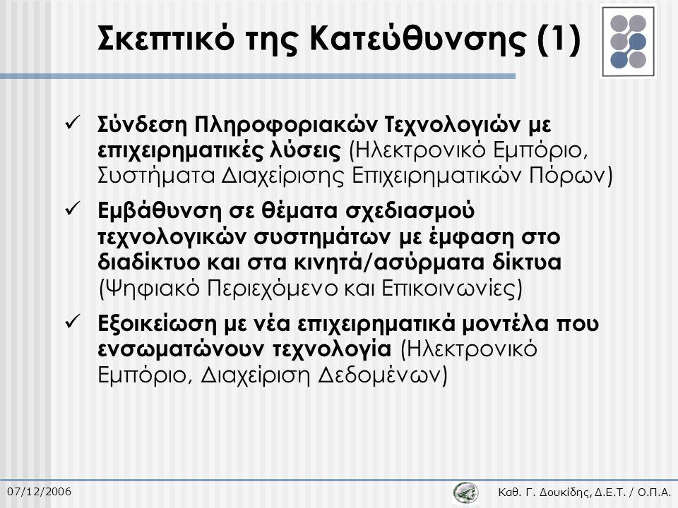Καθ. Γ. Δουκίδης, Δ.Ε.Τ. / Ο.Π.Α. 07/12/2006 Σκεπτικό της Κατεύθυνσης (1) Σύνδεση Πληροφοριακών Τεχνολογιών με επιχειρηματικές λύσεις (Ηλεκτρονικό Εμπ