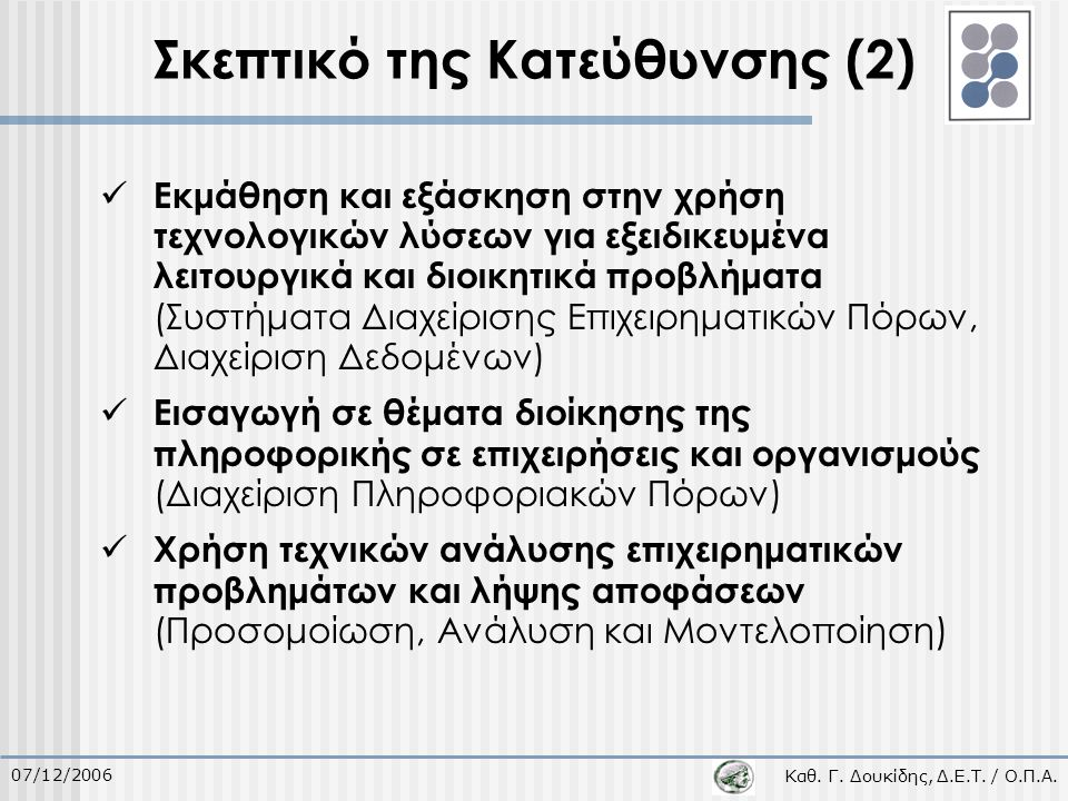Καθ. Γ. Δουκίδης, Δ.Ε.Τ. / Ο.Π.Α. 07/12/2006 Σκεπτικό της Κατεύθυνσης (2) Εκμάθηση και εξάσκηση στην χρήση τεχνολογικών λύσεων για εξειδικευμένα λειτο