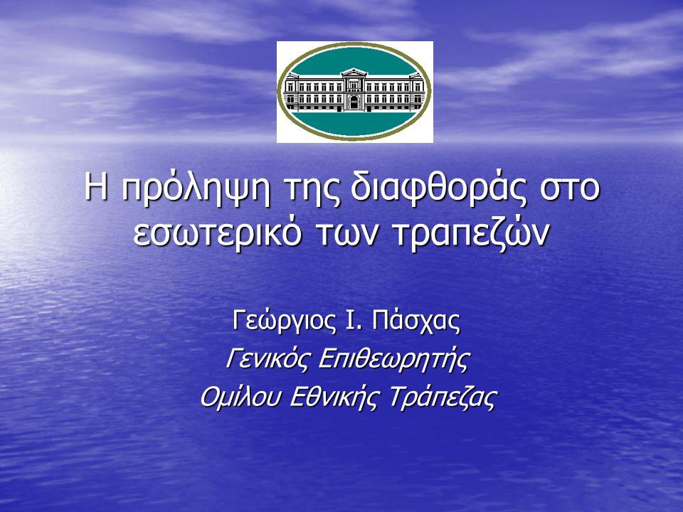 H πρόληψη της διαφθοράς στο εσωτερικό των τραπεζών Γεώργιος Ι. Πάσχας Γενικός Επιθεωρητής Ομίλου Εθνικής Τράπεζας