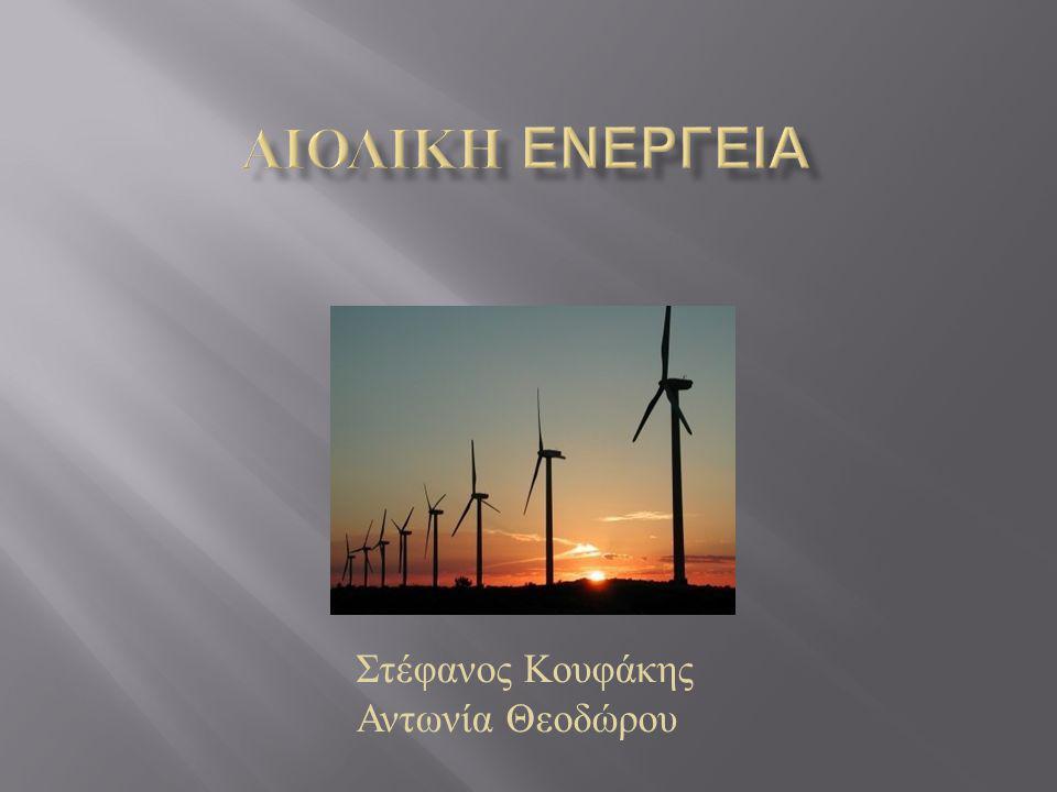 Αιολική ενέργεια ονομάζεται η ενέργεια που παράγεται από την εκμετάλλευση του πνέοντος ανέμου.
