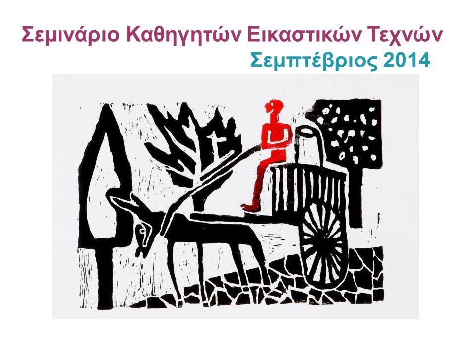Σεμινάριο Καθηγητών Εικαστικών Τεχνών Σεμπτέβριος 2014
